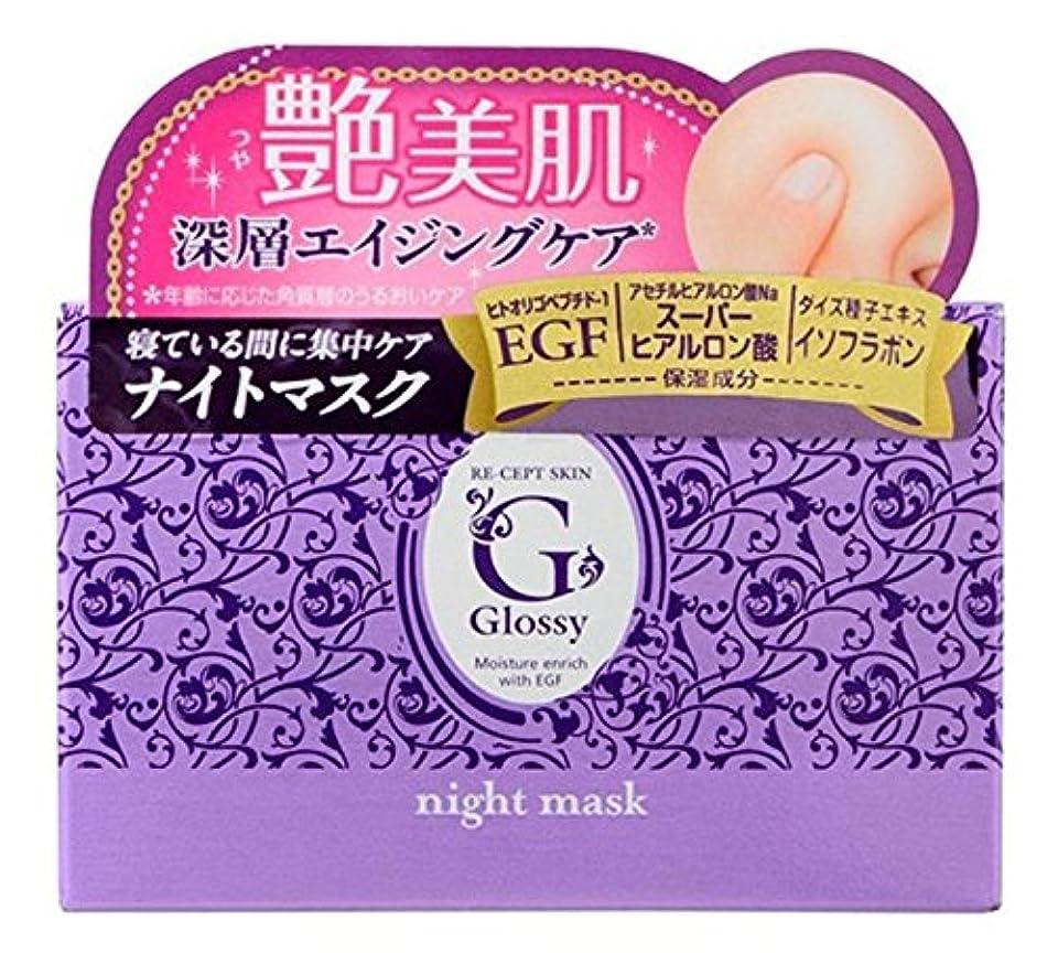 環境に優しい干ばつスクレーパー日本ゼトック リセプトスキン グロッシー ナイトマスク <クリーム状マスク> 90g