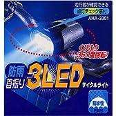 旭電機化成 LEDサイクルライト AHA-3301