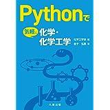 Pythonで気軽に化学・化学工学