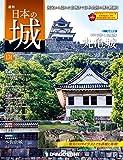 日本の城 改訂版 134号 [分冊百科]