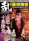 コミック乱ツインズセレクション 哀愁十番勝負 (SPコミックス SPポケットワイド)
