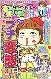 ちび本当にあった笑える話ガールズコレクション 37 (ぶんか社コミックス)