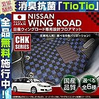 日産 ウイングロード フロアマット CHKマット H17/11~ 2WD/4WD 車1台分 フロアマット 純正 TYPE 2WD,ベージュ/ブラウン