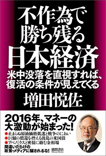[画像:不作為で勝ち残る日本経済 米中没落を直視すれば、復活の条件が見えてくる]
