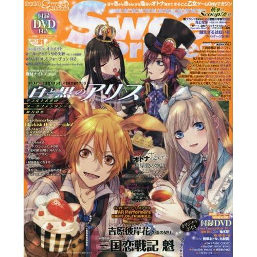 Cool-B Sweet Princess vol.21 Cool-B(クールビー) 2017年 04 月号増刊