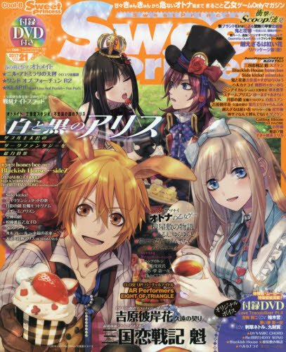 Cool-B Sweet Princess vol.21 Cool-B(クールビー) 2017年 04 月号増刊