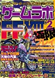 ゲームラボ 2010年 02月号 [雑誌]