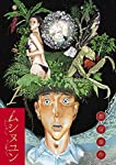 ムシヌユン 1 (ビッグコミックス)