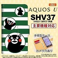 手帳型 ケース くまモン SHV37 スマホ カバー AQUOS U アクオス ストライプ 緑 nk-004s-shv37-drkm33