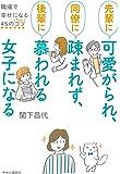 先輩に可愛がられ、同僚に疎まれず、後輩に慕われる女子になる-職場で幸せになる45のコツ (単行本)