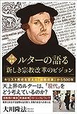 公開霊言 ルターの語る「新しき宗教改革のビジョン」 公開霊言シリーズ