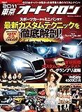 オフィシャルブック東京オートサロン 2011 (SAN-EI MOOK)