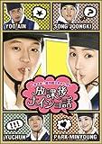 トキメキ☆成均館スキャンダル 放課後ナイショ話(2枚組) [DVD]