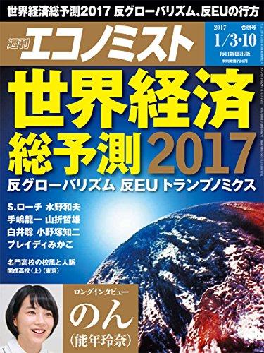 週刊エコノミスト 2017年01月03・10日合併号 [雑誌]