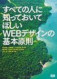 すべての人に知っておいてほしい WEBデザインの基本原則