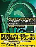 Amazon Web Services クラウドデザインパターン 実装ガイド 改訂版 日経BP Next ICT選書