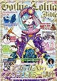 ゴシック&ロリータバイブル vol.54 (モール・オブ・ティーヴィーMOOK)