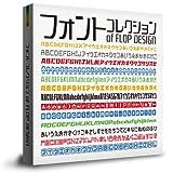 商用OK!フォントコレクション(約200フォント(120書体以上)収録のハイセンスフォント集) font collection