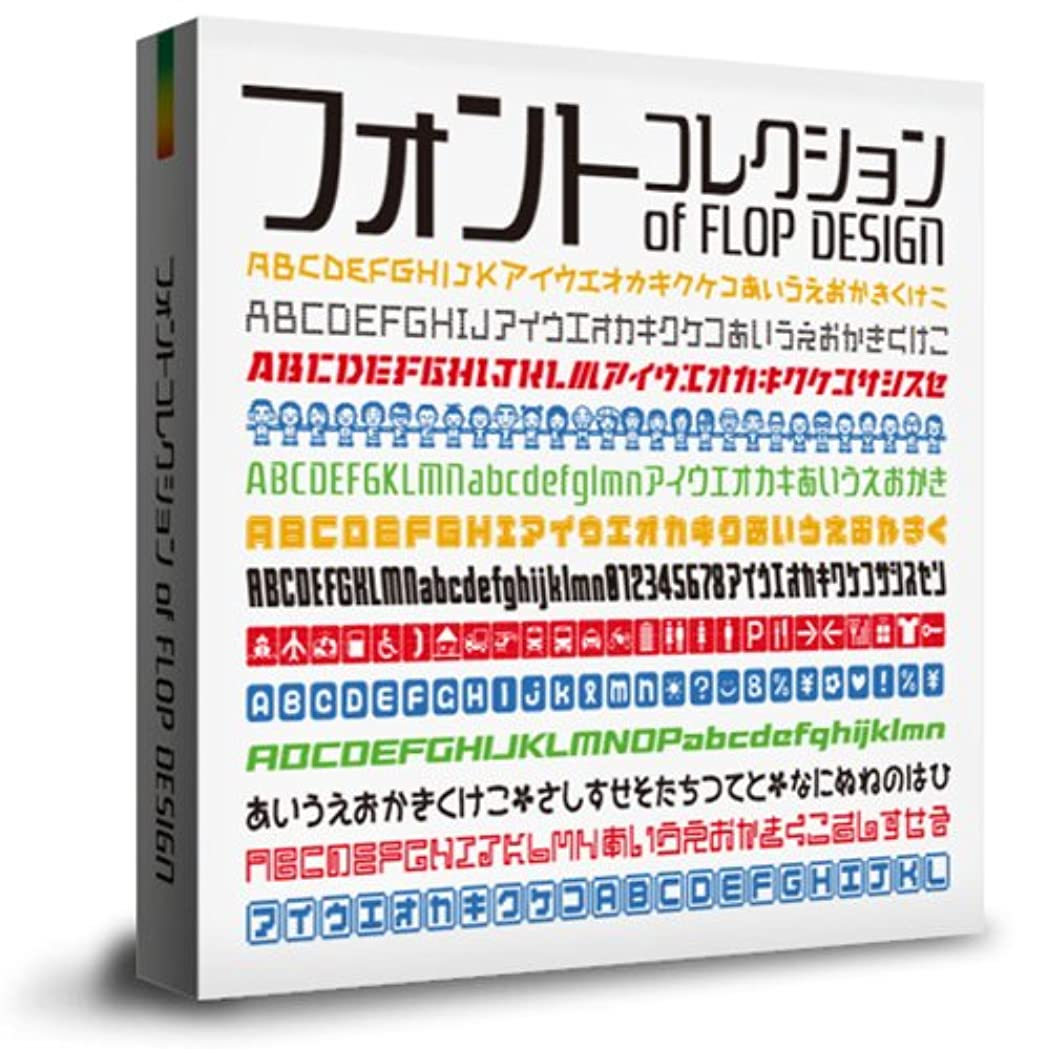鳩スカイしょっぱい商用OK!フォントコレクション(約200フォント(120書体以上)収録のハイセンスフォント集) font collection