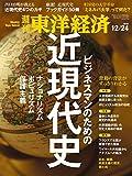 週刊東洋経済 2016年12/24号 [雑誌]