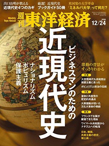 週刊東洋経済 2016年12/24号 [雑誌]の詳細を見る