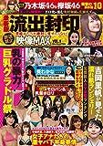 最新版 流出封印映像MAX Vol.9 (DIA Collection)