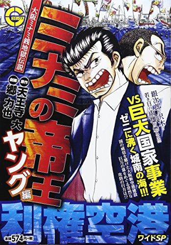 ミナミの帝王ヤング編利権空港ワイドSP (Gコミックス)