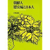 朝鮮人慰安婦と日本人―元下関労報動員部長の手記