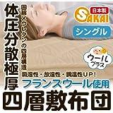 体圧分散極厚フランスウール入り四層敷き布団ウールプラス100×205cm(シングルサイズ)日本製