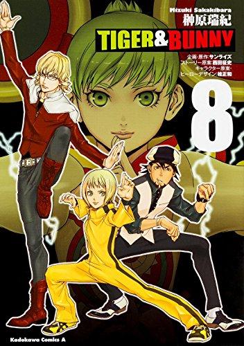 TIGER & BUNNY (8) (カドカワコミックス・エース)の詳細を見る