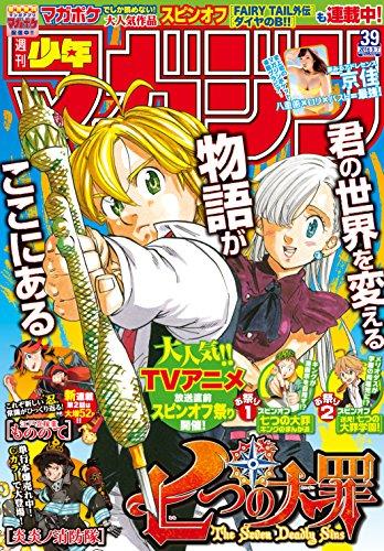 週刊少年マガジン2016年39号[2016年8月24日発売] [雑誌] Kindle版