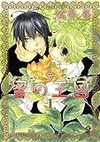 蜜の王国 / 松本 花 のシリーズ情報を見る