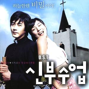 Love So Divine 「シンブスオプ - 神父授業」(恋する神父) OST  (韓国盤)