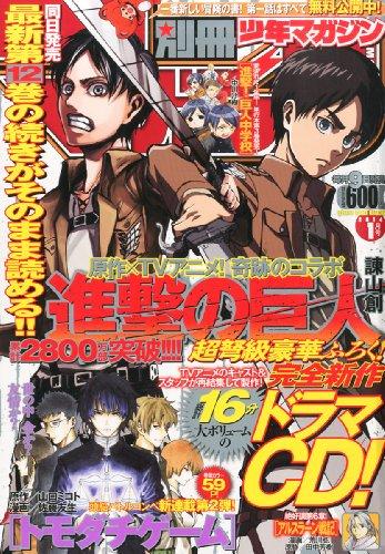 別冊 少年マガジン 2014年 01月号 [雑誌]の詳細を見る