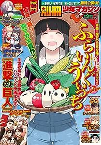 別冊少年マガジン 9巻 表紙画像