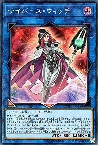 サイバース・ウィッチ スーパーレア 遊戯王 サイバネティック・ホライゾン cyho-jp035