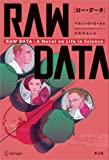 RAW DATA(ロー・データ) (PEAK books)