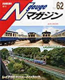 Nゲージマガジン 62号 2015 WINTER [雑誌]