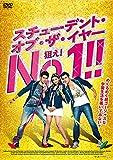 スチューデント・オブ・ザ・イヤー 狙え! No.1!! [DVD] 画像