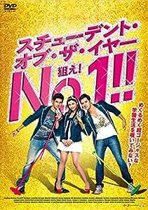 スチューデント・オブ・ザ・イヤー 狙え! No.1!! [DVD]