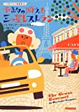 予約の消えた三つ星レストラン―パリのグルメ捜査官〈1〉 (コージーブックス)