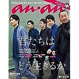 anan (アンアン)2018/03/07[君たちはどう生きるか]