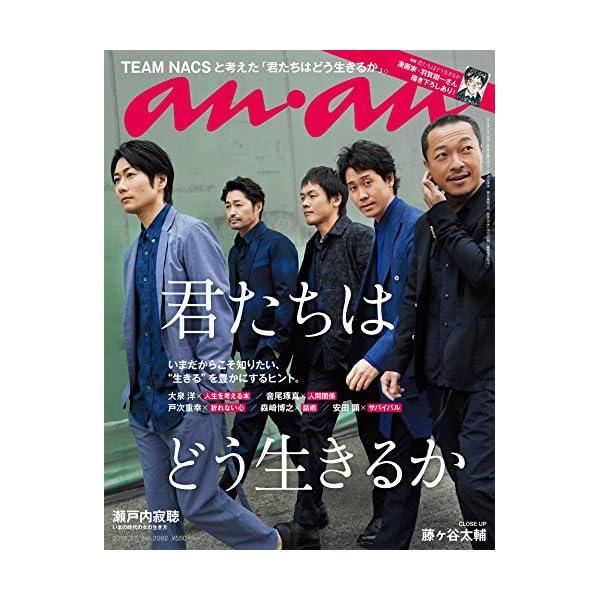 anan (アンアン)2018/03/07[君た...の商品画像