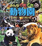 みんなどきどき動物園―ライオン、パンダ、サルほか (飼育員さんひみつおしえて!) 画像