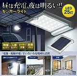 イーサプライ センサーライト ソーラーライト 人感 防犯 LED 25灯 大型 EYS-SOLLED02