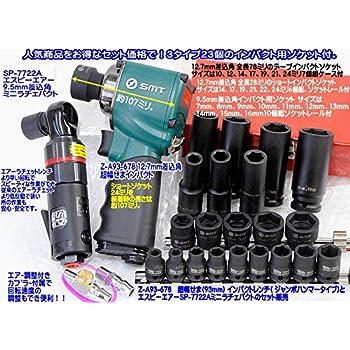台湾の良品 SMT Z-A93-HAPPY SP-7722A 超スリムインパクトレンチ12.7mmとミニラチェパクト9.5mmとソケット・カプラのセット