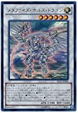 遊戯王 SECE-JP049-UR 《メタファイズ・ホルス・ドラゴン》 Ultra