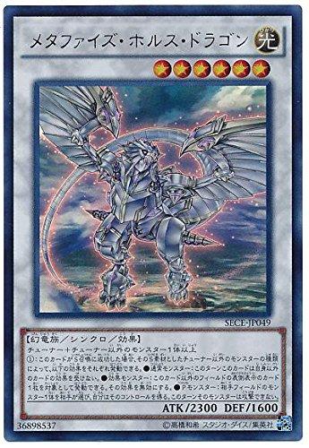 遊戯王OCG メタファイズ・ホルス・ドラゴン ウルトラレア SECE-JP049-UR