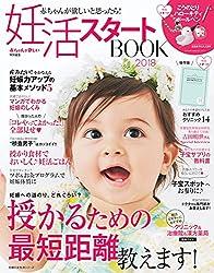 妊活スタートBOOK2018 (主婦の友生活シリーズ)