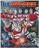 ウルトラマンメビウス外伝 超銀河大戦 戦え!ウルトラ兄弟 (てれびくんデラックス愛蔵版 てれびくん特別編集 / 内山 まもる のシリーズ情報を見る